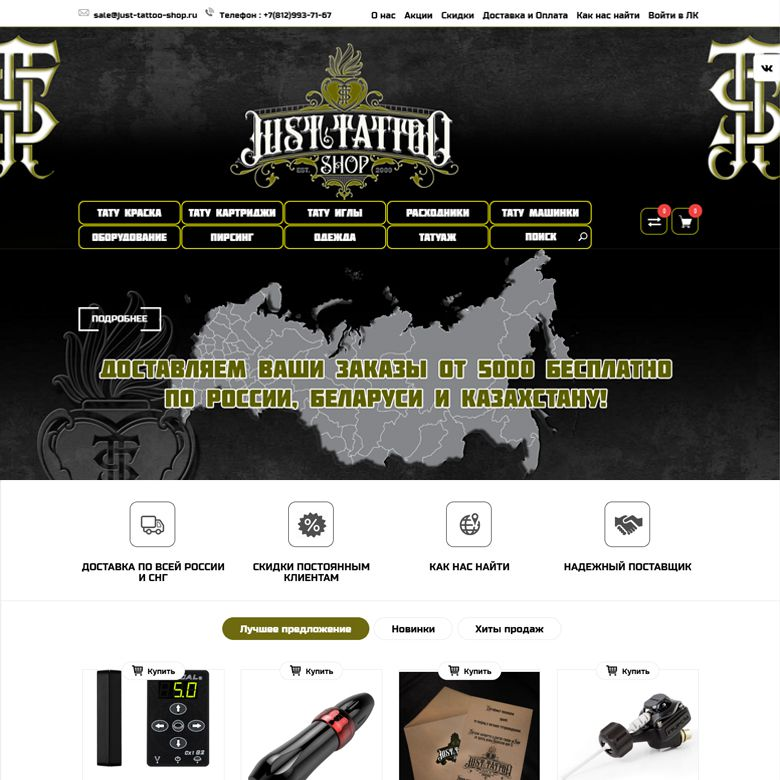 just-tattoo-shop.ru