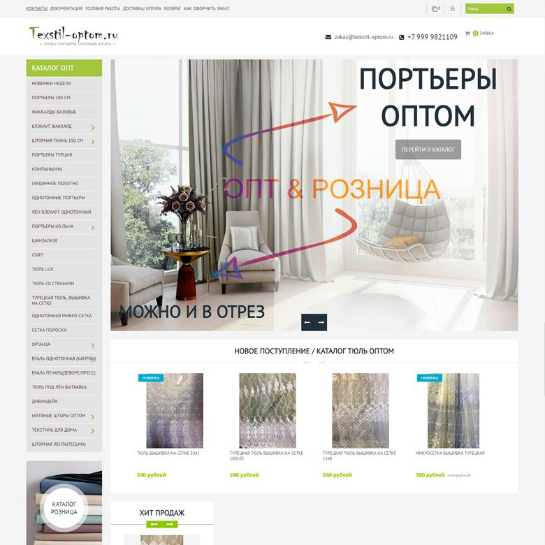 texstil-optom
